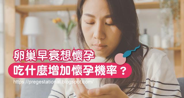 AMH值低、卵巢早衰吃什麼改善與提升懷孕機率?