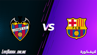 مشاهدة مباراة برشلونة وليفانتي بث مباشر بتاريخ 13-12-2020 الدوري الاسباني