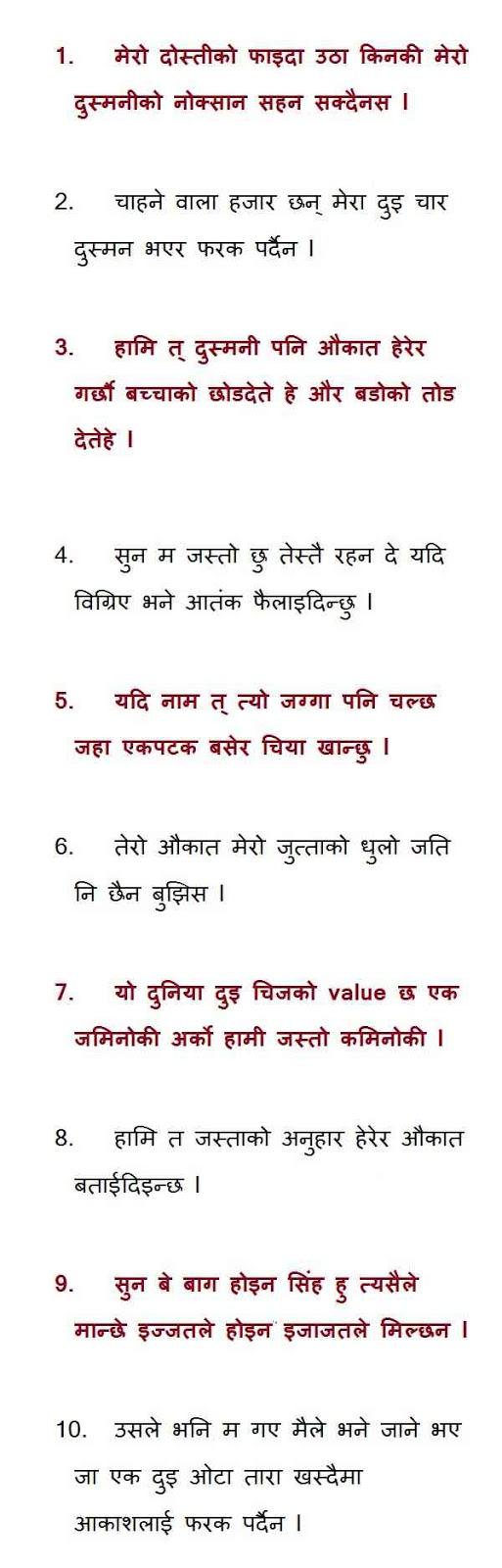 Funny Caption In Nepali : funny, caption, nepali, Funny, Status, Nepali