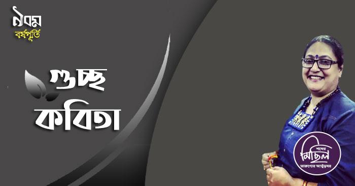 শব্দযাপন -   প্রাণের ঠাকুর ও আমি - mou dasgupta