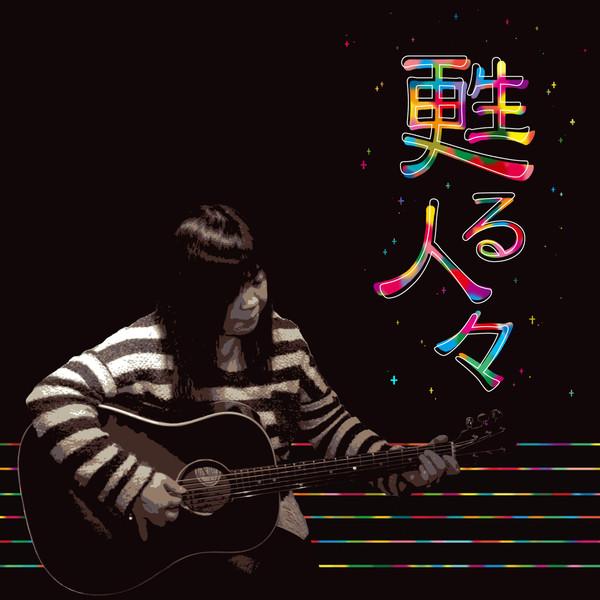 [Single] ミッキー(田辺芳子) – 甦る人々 (2016.04.13/MP3/RAR)