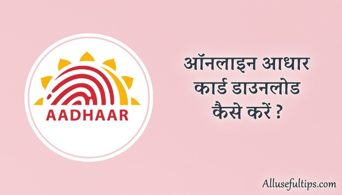 Aadhaar Card Download Kaise Kare