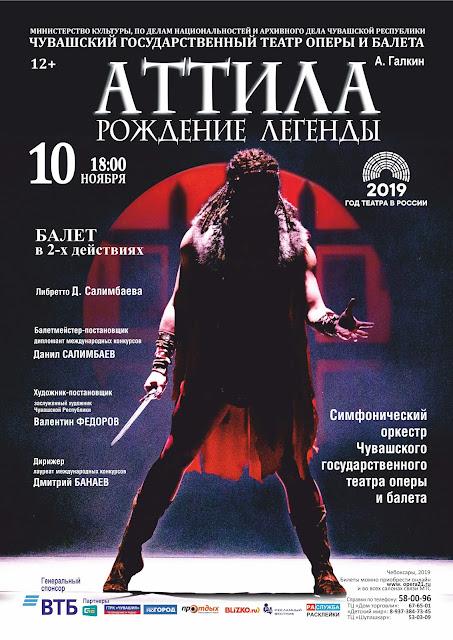 Театр оперы и балета - Атила