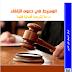 كتاب  الوسيط في دعوى الإلغاء دراسة تشريعية قضائية فقهية المؤلف : د. سامي الوافــي pdf