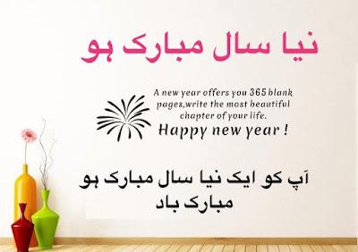 Happy new year 2020 messages in Urdu language