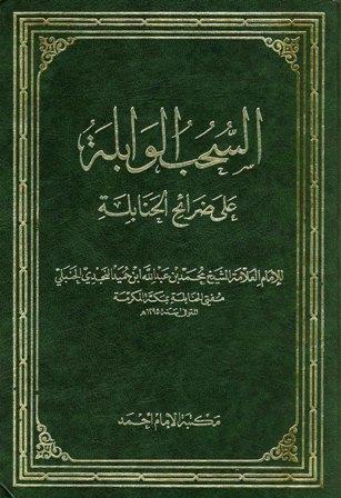 Pandangan Mufti Mazhab Hanbali Makkah Terhadap Ibnu Abdul Wahab