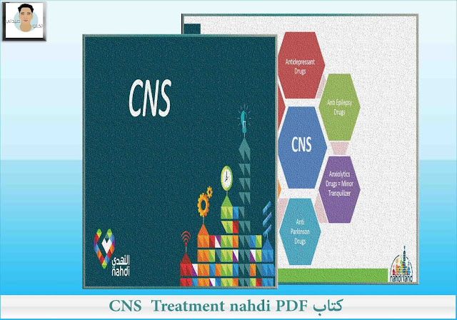 كتاب CNS Treatment nahdi PDF