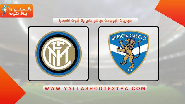 موعد مباراة انتر ميلان و بريشيا اليوم 29-10-2019 في الدوري الايطالي