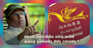 Rupavahini in hands of President -- inside problem or election strategy?
