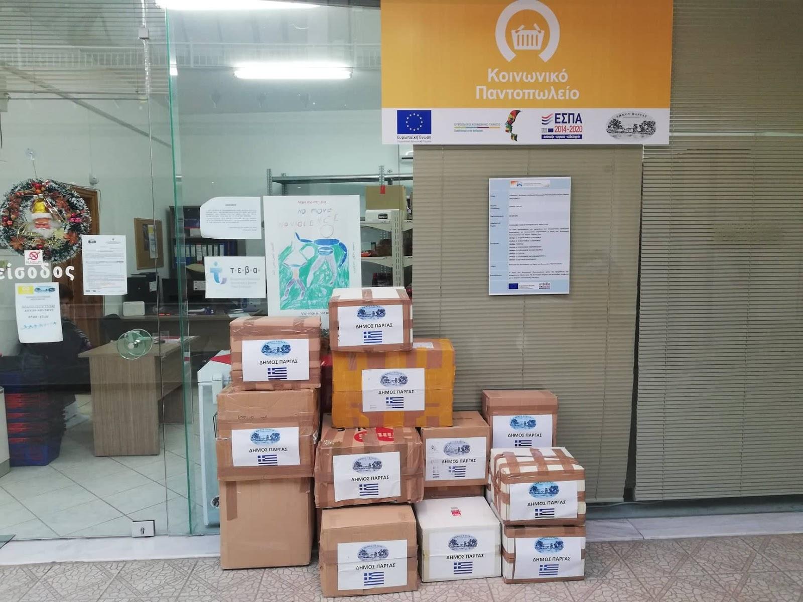 Αποστολή βοήθειας στην Αλβανία  από τον Δήμο Πάργας