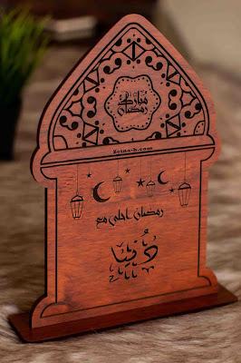 صور رمضان كريم ، صور رمضانية ، صور رمضان احلى مع دنيا