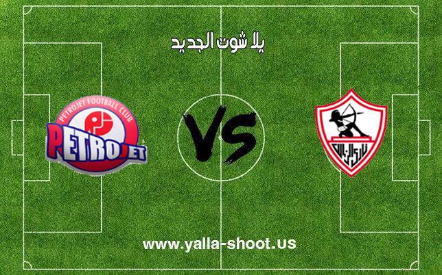اهداف مباراة الزمالك وبتروجيت اليوم 28-12-2018 الدوري المصري