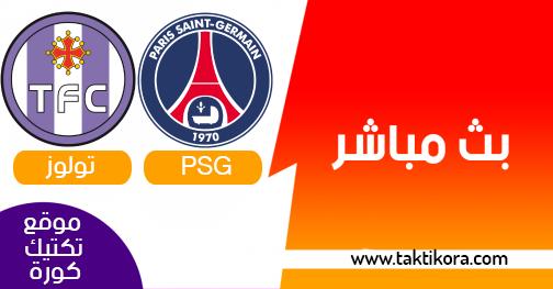 مشاهدة مباراة باريس سان جيرمان وتولوز بث مباشر 25-08-2019 الدوري الفرنسي