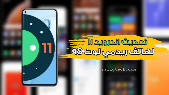 تحميل تحديث هاتف Redmi Note 9S إلى أندرويد 11 (مستقر عالمي )