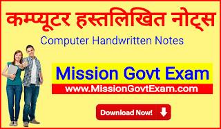 Download Computer Handwritten Notes