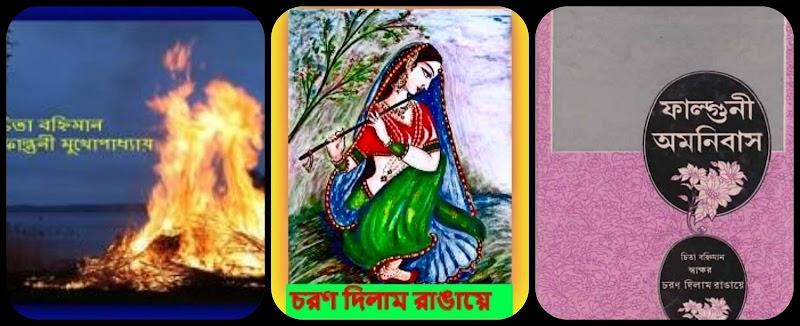 Falguni Mukhopadhyay Books Pdf - Falguni Mukhopadhyay Books Download - Falguni Mukhopadhyay Pdf