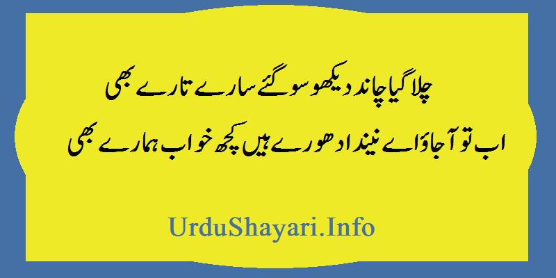 Good Night Shayari - 2 lines love Sad poetry