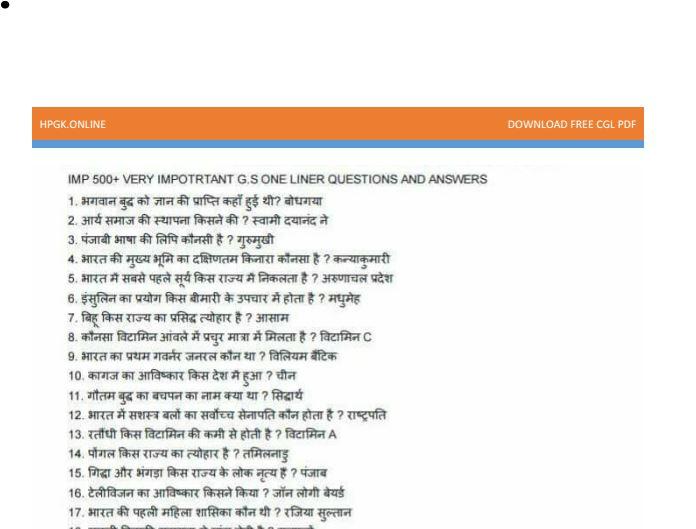 gk in hindi 2017 pdf file download