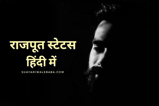 Best 50+ Rajput Status in Hindi - राजपूत स्टेटस हिंदी में 2020