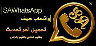 Download SAWhatsApp Gold V3.75 Latest Update 2020