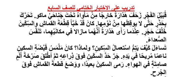 اختبار لغة عربية الصف السابع الفصل الثالث 2020