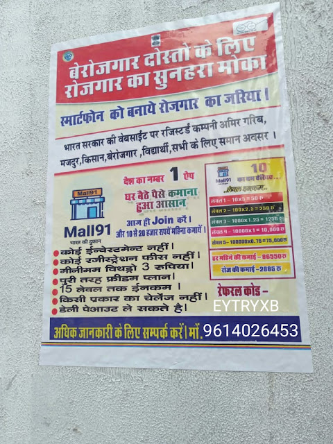Mall91Mobile se paise kaise kamay