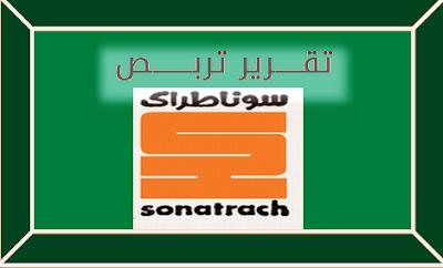 تقرير تربص الإنتاج بركاوي puits sonatrach.PNG