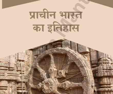 भारत का प्राचीन इतिहास Bharat Ka Prachin Itihas PDF