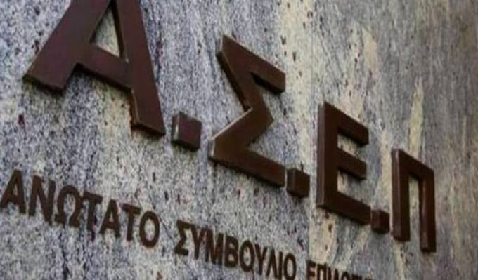 ΑΣΕΠ: Εκδόθηκε η Προκήρυξη 6Ε/2021 που αφορά προσλήψεις σε 5 φορείς του Δημοσίου