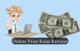 ऑनलाइन पैसे कैसे कमाए 2021 - Online Paise Kaise Kamaye