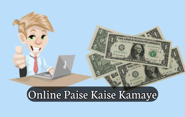 Ghar Baithe Online Paise Kaise Kamaye 2021 - इंटरनेट से पैसे कमाने के 10 आसान तरीके