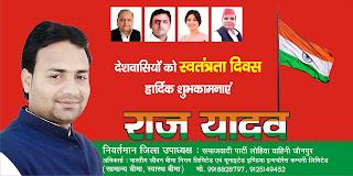*विज्ञापन : समाजवादी पार्टी लोहिया वाहिनी के निवर्तमान जिला उपाध्यक्ष राज यादव की तरफ से प्रदेशवासियों को स्वतंत्रता दिवस की हार्दिक शुभकामनाएं*