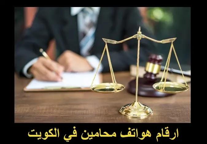 ارقام هواتف محامين بالكويت