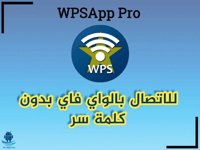 تحميل تطبيق WPSApp Pro Apk النسخة المدفوعة للأندرويد