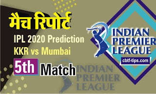 Who will win Today IPL T20 match Kolkatta vs Mumbai 5th Match? Cricfrog