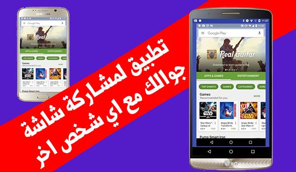 تطبيق لمشاركة شاشة جوالك مع اي شخص اخر | بحرية درويد