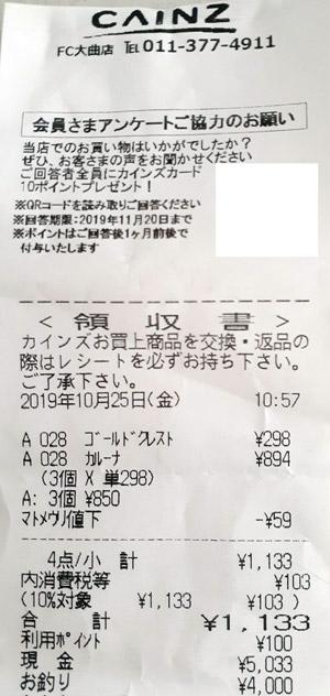 カインズ FC大曲店 2019/10/25 のレシート