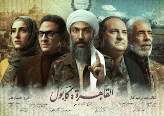 مسلسل القاهرة كابول رمضان 2021   Cairo kapool