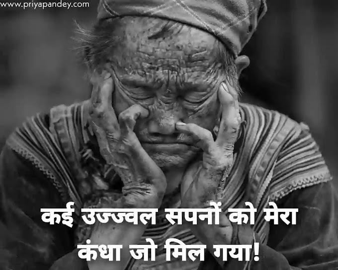 कई उज्ज्वल सपनों को मेरा कंधा जो मिल गया | Kai Ujjwal Sapno Ko Mera Kandha Jo Mil Gaya | Priya Pandey