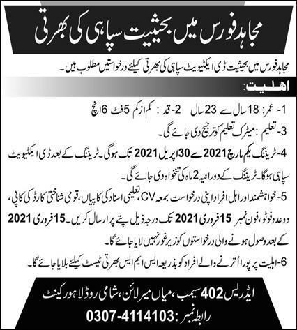 Latest Jobs in Pakistan Mujahid Force 2021 as Sipahi