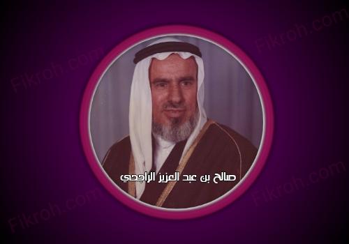 Biografi Syaikh Saleh Al-Rajhi, Milyader Saudi yang Soleh Nan Dermawan، Pernah Jualan Kunci Rongsok