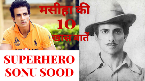 Sonu Sood: 10 Interesting Facts About the Messiah For Migrants