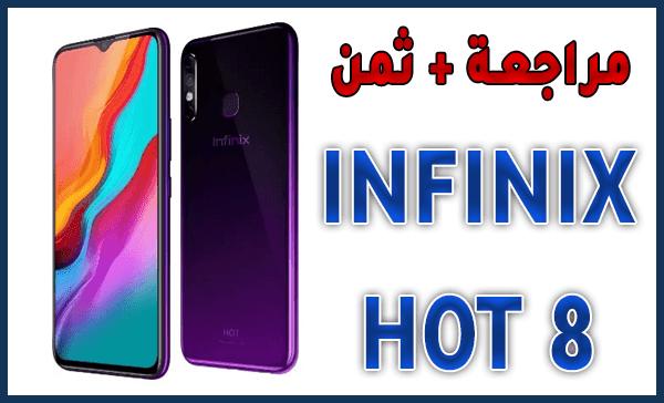 مراجعة هاتف Infinix Hot 8 و ثمنه في المغرب