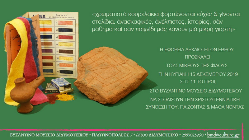 Χριστουγεννιάτικη εκδήλωση για παιδιά στο Βυζαντινό Μουσείο Διδυμοτείχου
