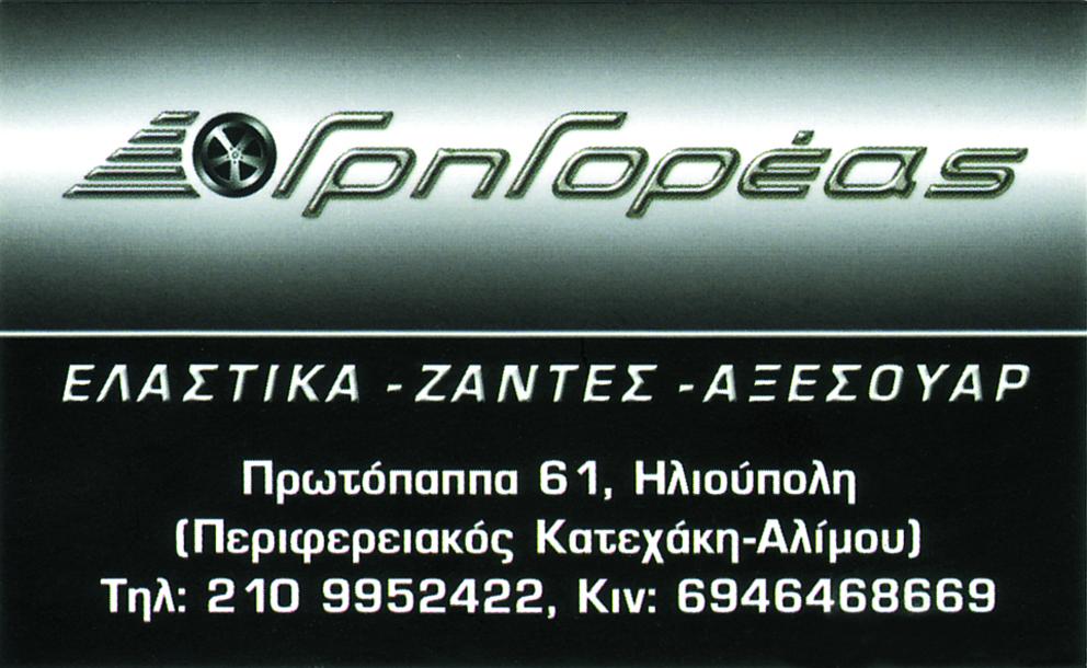 ΓΡΗΓΟΡΕΑΣ ΕΛΑΣΤΙΚΑ ΒΟΥΛΚΑΝΙΖΑΤΕΡ