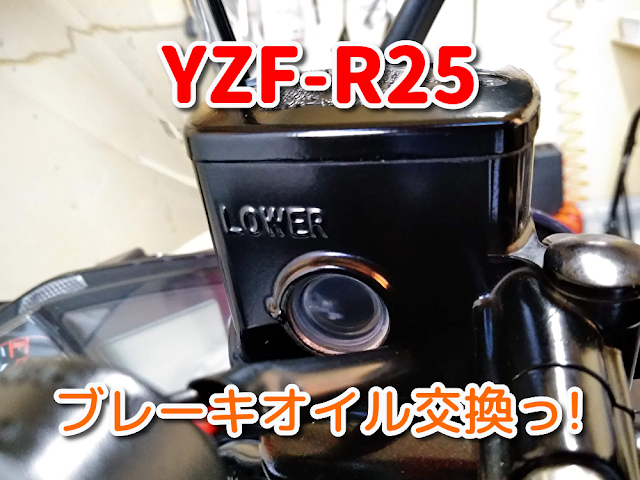 YZF-R25 ブレーキフルード交換の写真