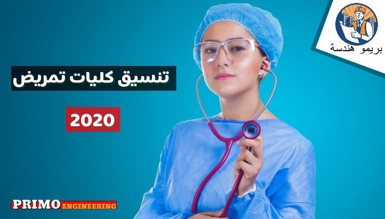 تنسيق كلية التمريض 2020 | تنسيق معهد فني تمريض 2020 | شروط القبول بكليات التمريض