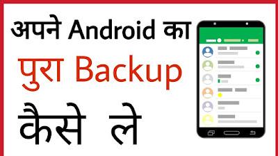 Mobile का Backup कैसे करें। Super Backup & Restore