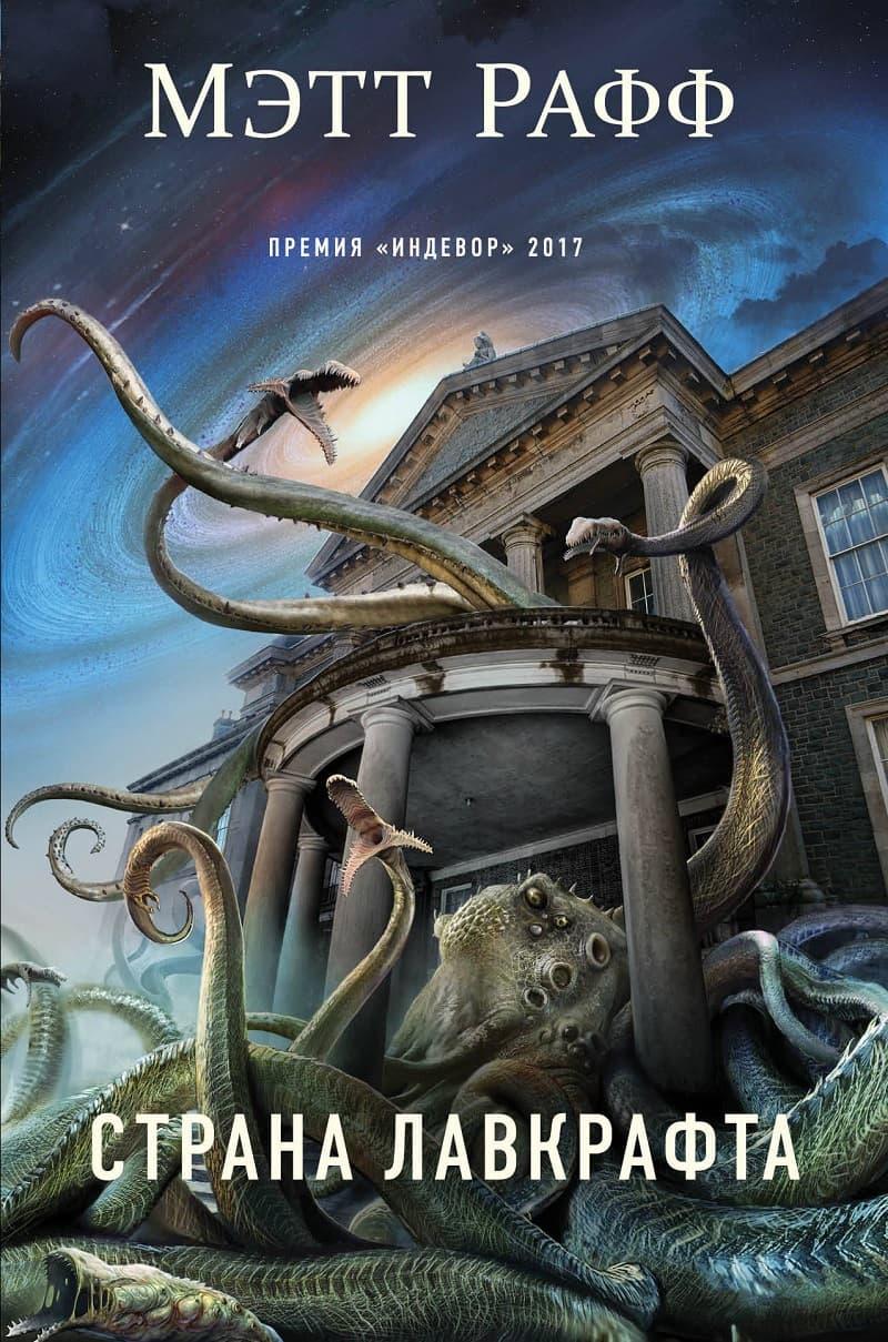 Мэтт Рафф, Страна Лавкрафта, Lovecraft Country, Ужасы, Фантастика, Обзор, Рецензия