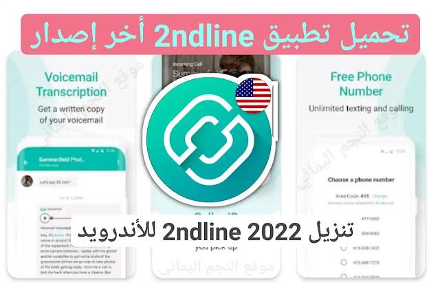 تحميل تطبيق 2ndline آخر إصدار